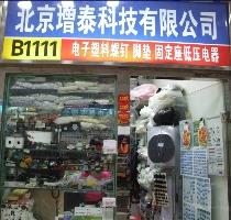 北京增泰科技有限公司