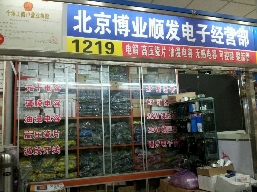 北京博业顺发电子经营部