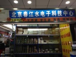 北京春江水电子科技中心