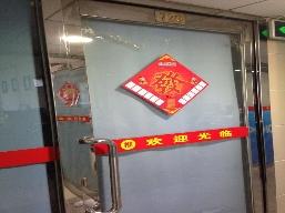 北京鹏程通达电子科技有限公司分公司