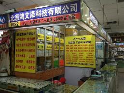 北京鸿文泽科技有限公司
