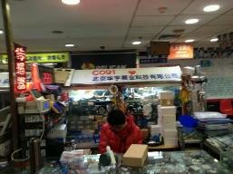 北京九九物联电子产品经营部