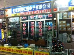 北京科翔亿通电子有限公司