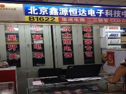 北京鑫源恒达电子科技中心