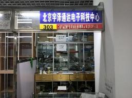 北京宇泽通达电子科技中心