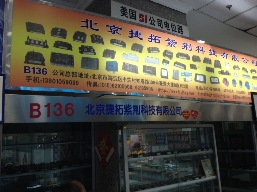 北京捷拓紫荆科技有限公司