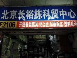 北京长裕栋科贸中心
