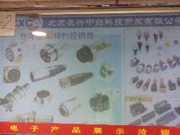 北京长兴中自科技开发有限公司