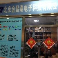 北京金昌泰电子科技有限公司