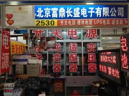 北京富鼎长盛电子有限公司