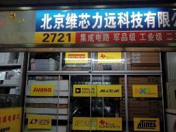 北京维芯半导体有限公司