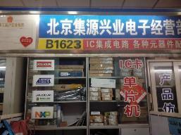 北京集源兴业电子