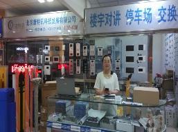 北京康特讯科技发展有限责任公司