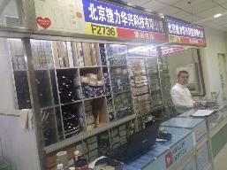 北京金捷华控电子有限公司