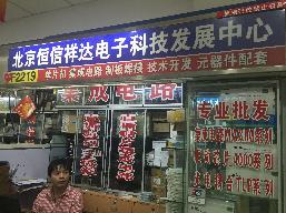 北京恒信祥达电子科技发展中心(原恒瑞祥达)