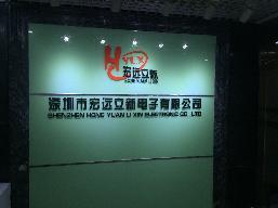 深圳市宏远立新电子有限公司