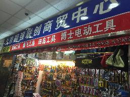 北京嗣强联创商贸中心