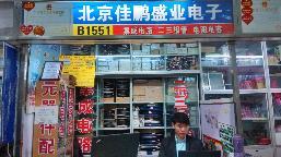 北京佳鹏盛业电子中心
