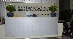 深圳市中盛大恒科技有限公司