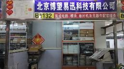 北京博望易迅科技有限公司