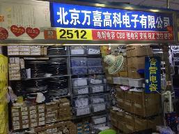 北京万喜高科电子有限公司