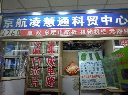 北京东方宏微商贸中心