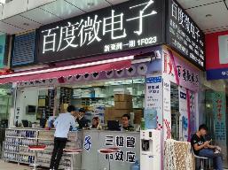 深圳市百度微电子有限公司