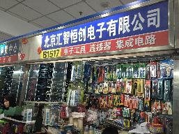 北京汇智恒创电子有限公司