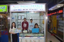 美特光電子(香港)有限公司