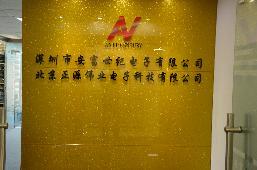 深圳市安富世纪电子有限公司