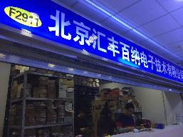 北京长实拓展电子有限公司(原汇丰百纳)