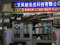 北京风驰讯佳科技有限公司