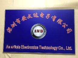 深圳市安文达电子有限公司
