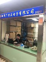 深圳市广兴正电子有限公司