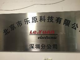 北京乐原科技(深圳)有限公司