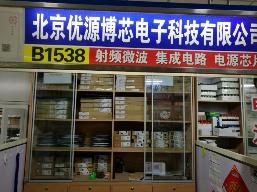 北京优源博芯电子科技有限公司