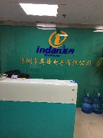 深圳市英丹电子有限公司