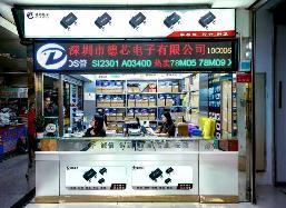 深圳市德芯电子有限公司