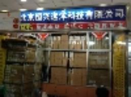 北京恒兴远洋科技有限公司