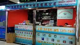 深圳市铭生光电有限公司