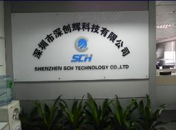 深圳市深创辉科技有限公司