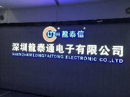 深圳龙泰通电子有限公司