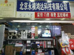 北京永横鸿达科技有限公司