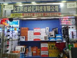 北京科达诚亿科技有限公司