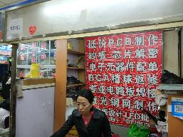 北京伟彦高棹电子经营部