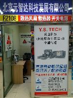 北京元智达科技发展有限公司