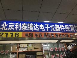 北京利泰腾达电子元器件经营部