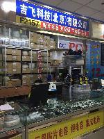 吉飞(科技)北京有限公司