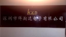 深圳市科翔达电子有限公司