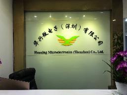 深圳市华兴微电子有限公司